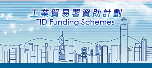 Trade and Industry Department - SME Funding Schemes | 工業貿易署中小企業資助計劃 ─ 中小企業市場推廣基金